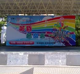 橫額Banner