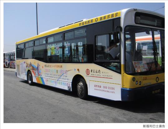 澳門巴士廣告