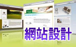 專為中小企業提供優質專業網站,網頁設計,設內容管理系統