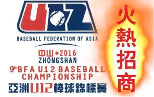 第九屆亞洲U12棒球錦標賽 火熱招商