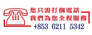 您只需打個電話,我們為您全程服務!+853 63580015