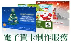 恩典廣告,祝全澳市民聖誕快樂!新年蒙福!